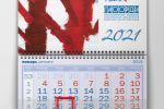 концепция настенного календаря (только шапки)