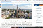 Архитектурные и исторические памятники Польши. Объекты ЮНЕСКО