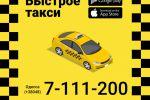 Редизайн баннера такси