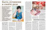 """Статья-интервью для журнала """"Шеф"""""""