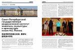 Статья в российско-китайском издании