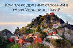 Презентация. Объект всемирного наследия - горы Уданшань.