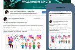 Обучающий пост вконтакте + инста