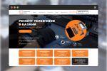 Сайт для компании РемУслуги (Ремонт телефонов)