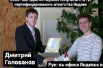 В 2008 году Дмитрий Голованов получает статус сертифицированного
