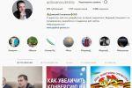 Продвижение и ведение профиля в Инстаграм