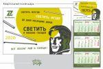 Календарь трио Zet electro