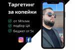 Таргет Facebook для кафе – до 3,5 руб/клик