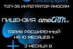 Лицензия amoCRM, тариф расширенный на 10 мес + 3 мес в ПОДАРОК.