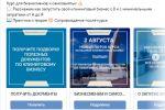 Примеры объявлений таргетированной рекламы Вконтакте