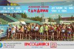 Баннер марафон