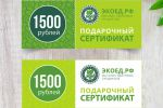 Дизайн подарочного сертификата для магазина экопродуктов