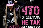 Дизайн обложки песни для артиста Анны Баженовой