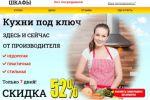 Сайт Кухни под ключ