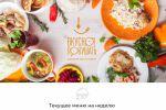 Дизайн сайта по доставке домашней еды