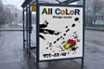 All color