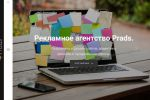 Сайт рекламного агентства Prads