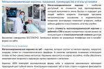 Металлокерамическая коронка: стоматологическая клиника