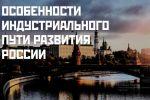 Презентация об особенностях развития России