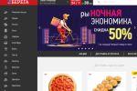 """Пресс-релиз """"2 берега"""" (доставка еды)"""