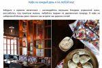 Продающие тексты для ресторана в Москве