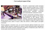 Описания заведений для путеводителя Yell.ru