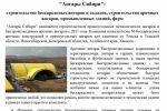 Ангары Сибири: тексты для продвижения на строительную тему