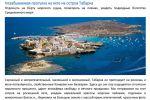 Сайт гида по Испании: описания услуг, тексты для рекламы