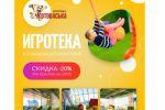Продвижение Детской Игротеки в Instagram/Youtube