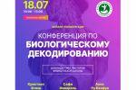 Снижение заявки с 321р до 55р на мед. конференцию (FB/Instagram)