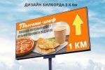 """Дизайн билборда 3х6м для кафе """"Пончик шеф"""""""