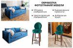 Обработка фотографий мебели