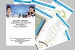Технический дизайн / проект островка для ТРЦ