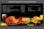 Разработка дизайна оформления меню г. Москва