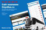 Сайт по бронированию автобусных билетов Onyxbus.ru