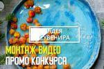 Монтаж промо-ролика конкурса