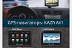 Плакат для компании Kaznavi