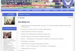 Сайт Приозерского Фонда.