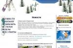 Сайт прокат сноубордов