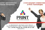 Print Technologies. Билборд