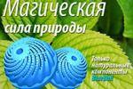 Слоган для стиральных шариков