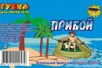 """Этикетка для губки. ООО """"Корсар"""". г.Новосибирск"""