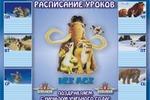 """Расписание уроков. """"РГС"""". г.Новосибирск"""