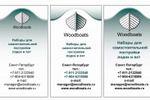 макеты визиток для компании Woodboats