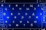 виртуальная клавиатура