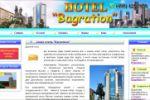 Сайт отеля Багратион