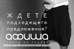 "поиски плаката для журнала ""афиша"""