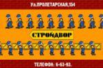СТРОЙДВОР2007