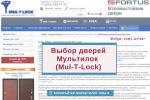 Выбор дверей Мультилок (Mul-T-Lock)
