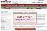SEO-статьи для поддержки сайта в ТОПе ПС.  Двери Форпост.